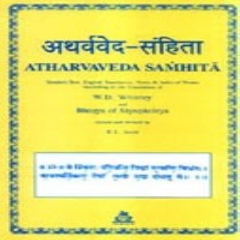 Sanskrit Of The Vedas Vs Modern Sanskrit: Atharvaveda Samhita (3 Vols.) (Sanskrit Text With English